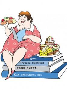 Диеты и большой вес